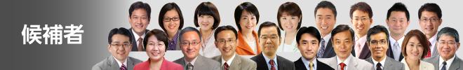 総選挙候補者一覧