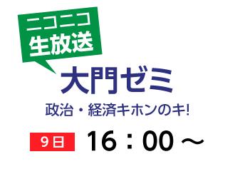 とことん共産党/8日20:00〜