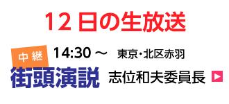 【生中継】12日16時30分から志位和夫委員長の街頭演説