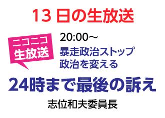 【ニコニコ生放送】13日20時から暴走政治ストップ 政治を変える/24時まで最後の訴え 志位和夫委員長