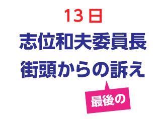 13日 志位和夫委員長街頭からの最後の訴え