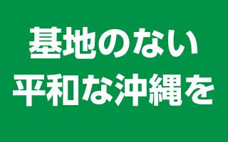 基地のない平和な沖縄を
