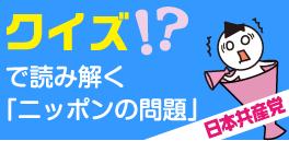 クイズ?で読み解く「ニッポンの問題」