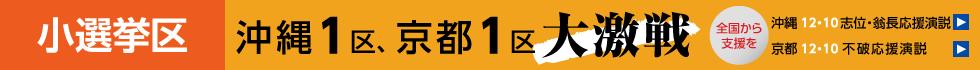 小選挙区沖縄1区、京都1区は大激戦