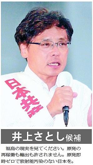 井上さとし候補 福島の現実を見てください。原発の再稼働も輸出も許されません。原発即時ゼロで放射能汚染のない日本を。