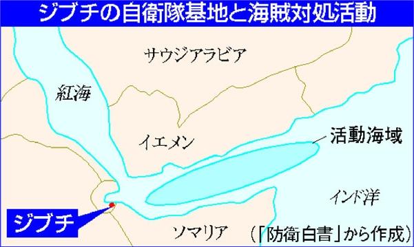 ジブチの自衛隊基地と海賊対処活動 活動海域 地図