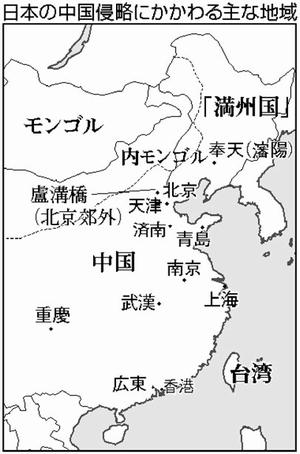 日本軍中国侵略 盧溝橋事件77年/...