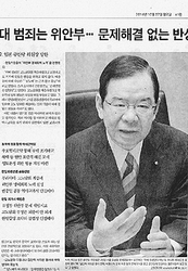 韓国日報」が志位委員長インタビュー 北東アジア平和協力構想、議連 ...