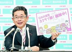 カクサン部第2弾登場へ  ネット選挙で小池副委員長会見