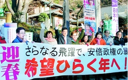 新しい政治へ新春宣伝  日本共産党が地方選勝利めざし 全国で