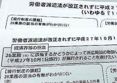 派遣法改悪工作 内部文書の「みなし」発動問題/小池議員の追及受けて厚労省が核心部分削除