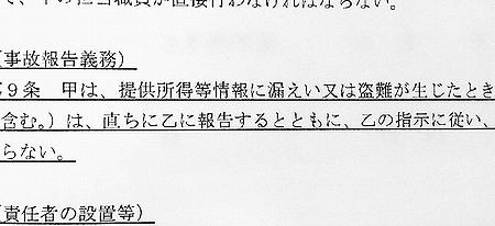 年金情報流出 自治体に報告せず/機構「覚書違反」と小池氏