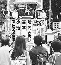戦争法案、必ず阻止を/強行採決抗議 小池氏ら訴え/東京・渋谷