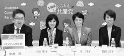 TPP犠牲は普通の人/とことん共産党 内田・紙氏語る