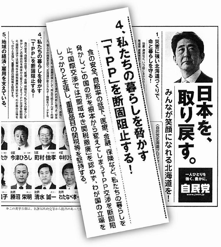 【政治】自民・小泉進次郎農林部会長 TPP発効は交渉次第 「日本の力の発揮のしどころ」と決意も★2 [無断転載禁止]©2ch.net YouTube動画>23本 ->画像>8枚