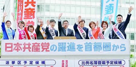 参院選投票まで2カ月 日本共産党躍進の大波を/首都圏・近畿 予定候補者一堂に