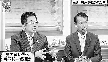 野党共闘 人々に希望広がる/テレビ番組で小池書記局長