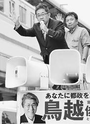 鳥越氏押し上げへ一致団結/都知事選 小池・枝野氏が応援