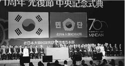ヘイトデモ対策取り組む/「光復節」式典で韓国民団団長/小池氏あいさつ