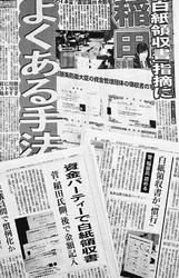 「白紙領収書」疑惑/3閣僚追及に大反響 各紙が小池質問を報道