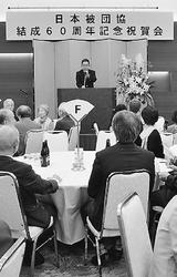 禁止条約締結が世界の流れ/日本被団協60年祝賀会 小池書記局長があいさつ
