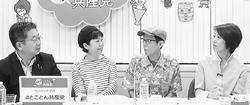 生放送!とことん共産党/「日本共産党大発見」//ゲストにワタナベ・コウさんとツルシカズヒコさん夫妻を迎え