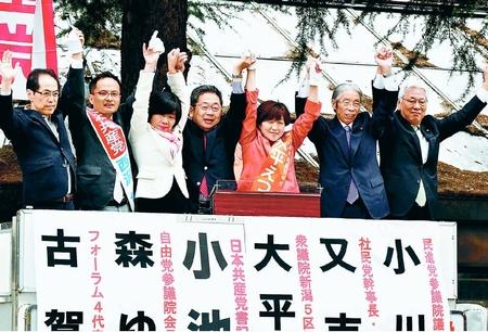 新潟から安倍政権さようなら/小池・小川・森・又市氏ら 4野党そろい踏み/「比例は共産」弁士が次々に
