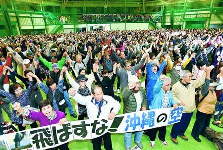 平和に生きる権利沖縄に 相次ぐ米軍機事故に怒り  抗議集会
