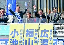 福山氏勝利で京都から日本の政治を変えよう/知事選 小池書記局長が応援