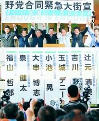 5野党1会派が緊急大街宣/「安倍政権 もう終わりに」