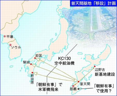 図:普天間基地「移設」計画