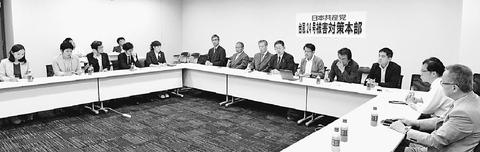 台風24号で共産党 被害対策本部が会合/実態・今後の対応を確認