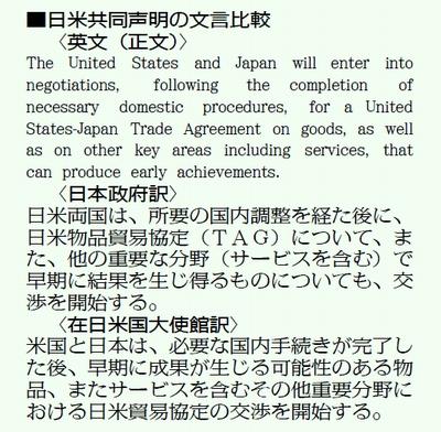 日本政府がいう日米「物品貿易協定」はFTAそのもの