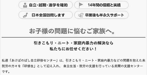 あけぼのばし自立研修センター