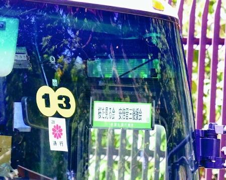 安倍 晋三 桜 を 見る 会