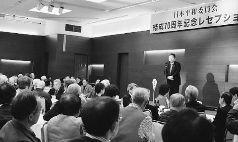 日本平和委員会創立記念レセプション
