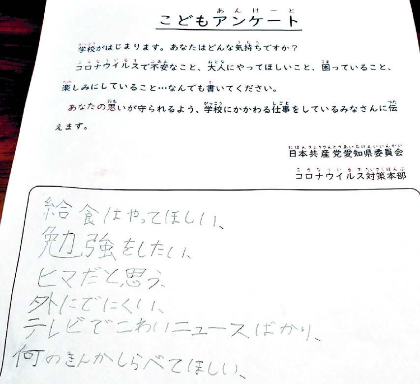 小学校 愛知 休校 県 【コロナウイルス】愛知県の休校期間はいつまで?卒業式や入学式はどうなる?