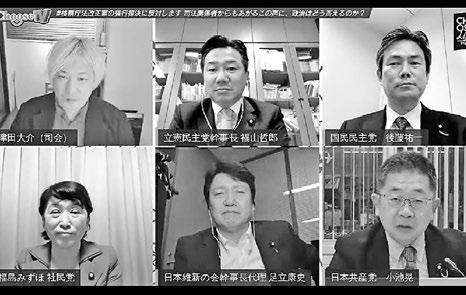 ネット番組 野党幹部ら出演 新たな民主主義のうねり 検察法改定への反対世論 小池書記局長が発言