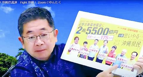 """Zoom会議で沖縄県議選応援 """"新基地2.5兆円をコロナ対策に"""""""