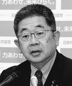 河井前法相夫妻 離党の意向 首相責任 極めて重大  小池書記局長が会見