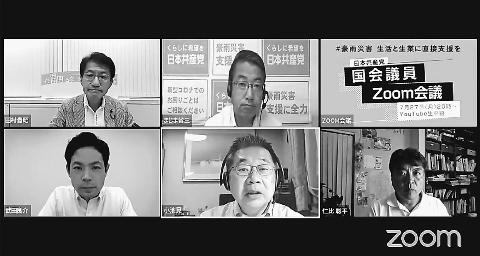 生活・生業に直接支援を 豪雨災害 共産党国会議員ネット会議