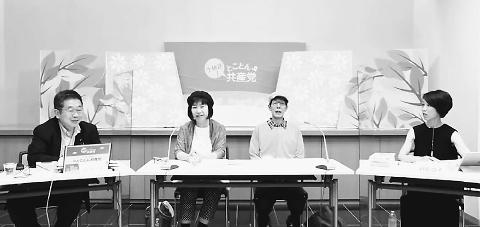 """生放送!とことん共産党 日本共産党""""発見の旅"""""""
