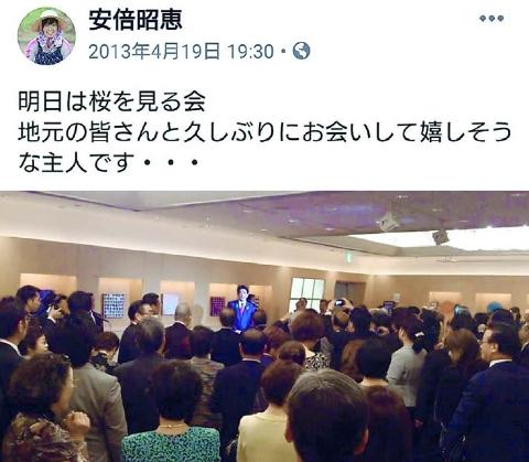 赤旗」日曜版「桜」報道にJCJ大賞/私物化追及 政権の本性明るみに