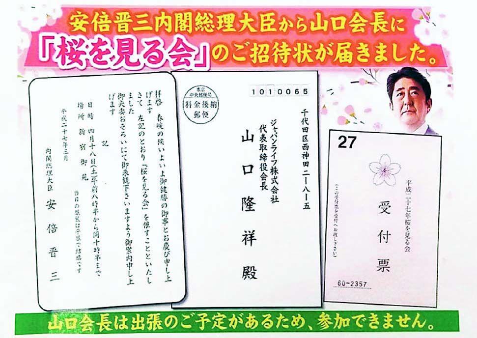 元 会長 ライフ ジャパン