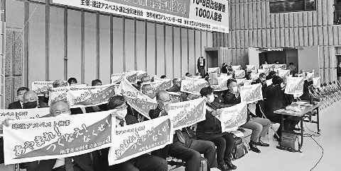 建設石綿訴訟全面解決を 都内 救済・基金求め集会