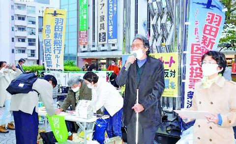 羽田新ルート問う住民投票署名終了 必要数の3倍超える
