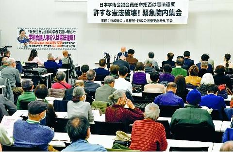 自由な社会守れ 菅首相の学術会議人事介入に抗議 学者・市民ら院内集会