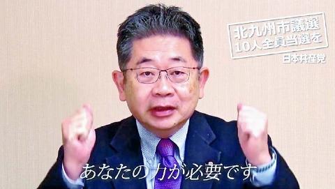 北九州市議選10氏勝利へ 小池書記局長ら続々動画