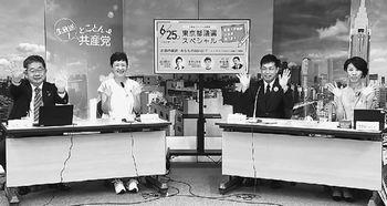 """生放送!とことん共産党 五輪めぐり""""自共対決"""" 都議選争点 小池書記局長と語る"""