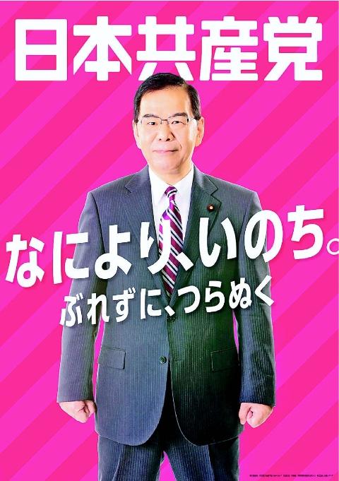 2021総選挙 党押し出し 新ポスター